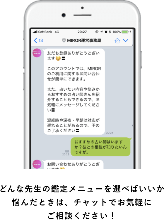 Miror linechat support 2