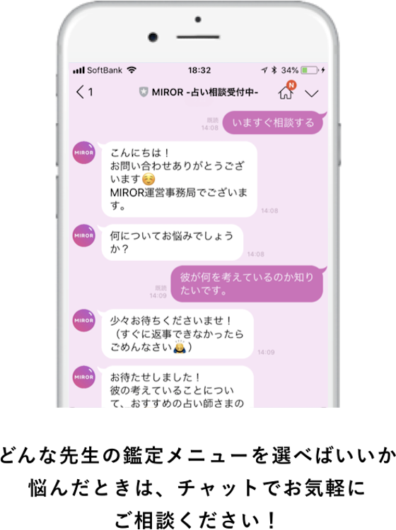 Miror linechat support 3